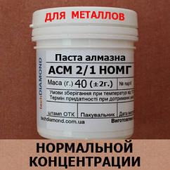 Паста алмазна АСМ 2/1 НОМГ від виробника Техдиамант Київ