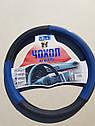 Чехол на руль Vitol черно-синий L (39-40 см), фото 2