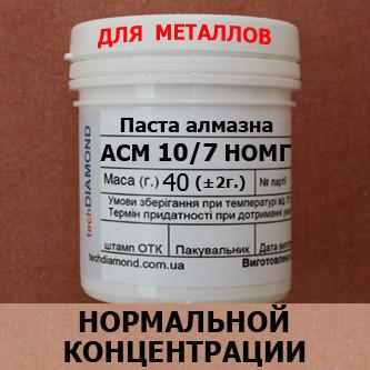 Паста алмазная АСН 10/7 НОМГ от производителя Техдиамант Киев