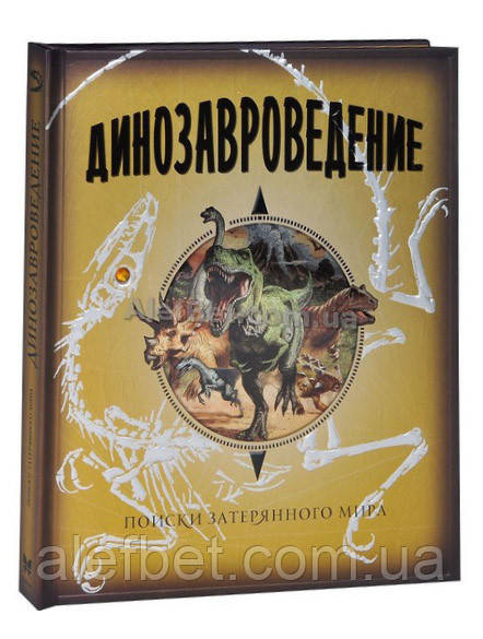 Энциклопедия для детей подарочная / Динозавроведение. Поиски затерянного мира / Махаон