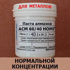 Паста алмазна АСН 60/40 НОМГ від виробника Техдиамант Київ