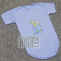 Детское боди футболка 92 12-18 мес легкий с коротким рукавом для малышей летний на лето РИБАНА 4757 Голубой, фото 1
