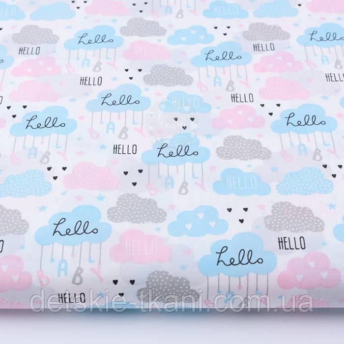 "Ткань хлопковая ""Облачка HELLO"" розово-голубые на белом (№2330а)"