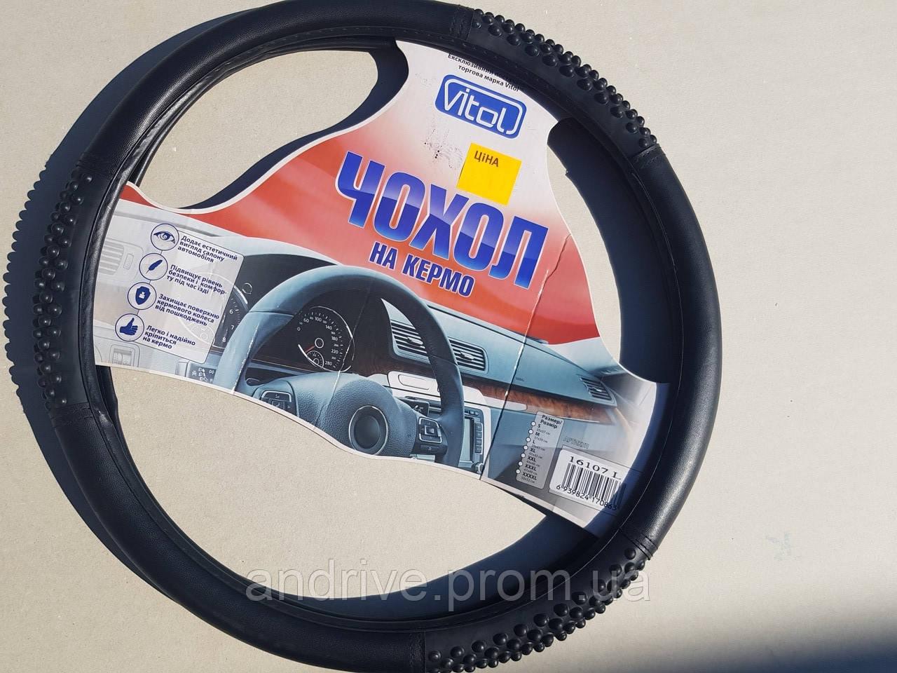 Чехол на руль Vitol черный с резиновыми вставками XL (42-43 см)