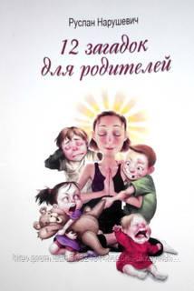 """Нарушевич Руслан  """"12 загадок для родителей"""""""