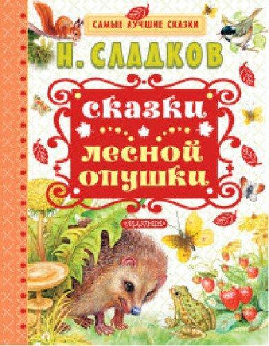 """Н. Сладков """"Сказки Лесной опушки"""""""