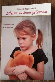 """Нарушевич Руслан  """"Легко ли быть ребёнком"""""""