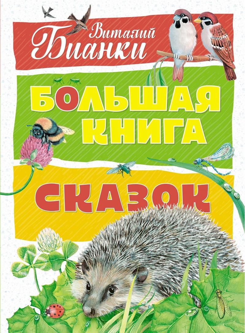 """Виталий Бианки """"Большая книга сказкок"""""""