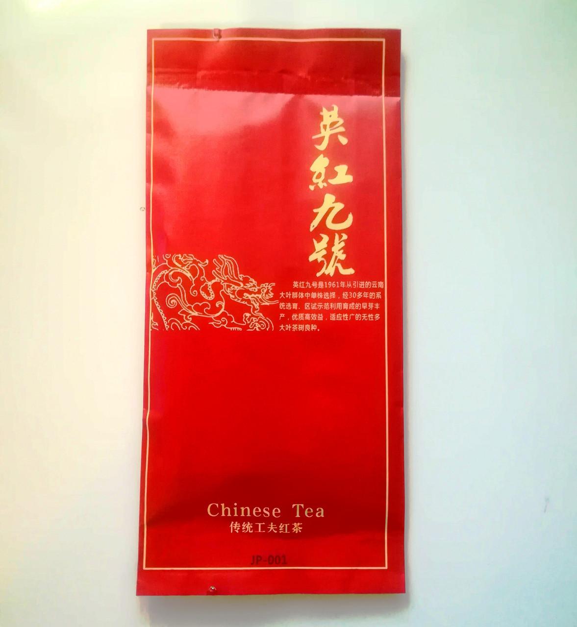 Дянь Хун Красный (чёрный) чай