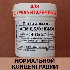 Алмазная паста АСМ 0,5/0 НВМХ