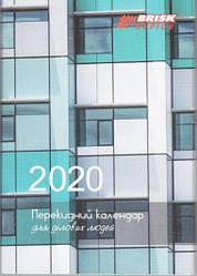 Календарь перекидной настольный на 2020 год BRISK КВ-15-0212
