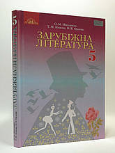 Зарубіжна література 5 клас. НУШ. Підручник. Ніколенко. Грамота