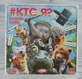 """Рухлива гра """"Хто я?"""" міні HIM-02-01 Danko-Toys Україна"""