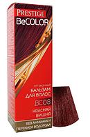 ОТТЕНОЧНЫЙ БАЛЬЗАМ VIP`S PRESTIGE BeCOLOR  08 - Красная вишня 100 мл