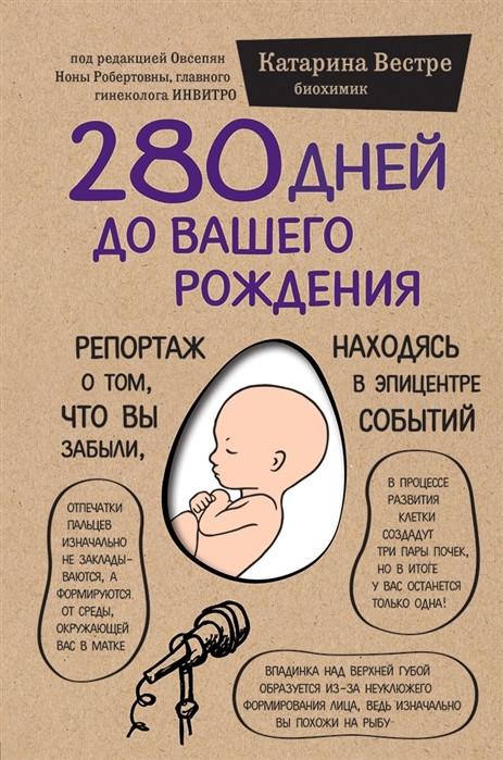 280 дней до вашего рождения (мягк.)  Катарина Версте
