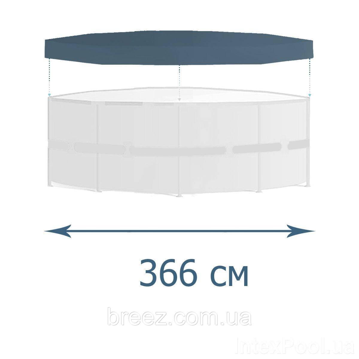 Тент чехол для каркасного бассейна Intex 28031 366 см