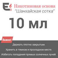 """Никотиновая основа """"Шанхайская сотка"""""""