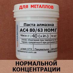 Паста алмазная АС4 80/63 НОМГ