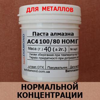 Паста алмазная АС4 100/80 НОМГ от производителя Техдиамант Киев