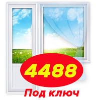 Окно Стандарт. Балконный блок. Под ключ с установкой