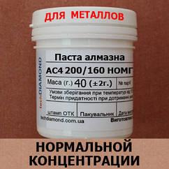 Паста алмазна АС4 200/160 НОМГ