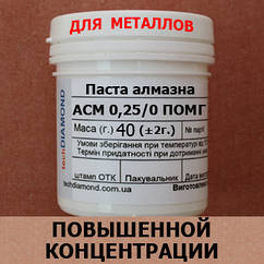 Паста алмазная АСМ 0,25/0 ПОМГ