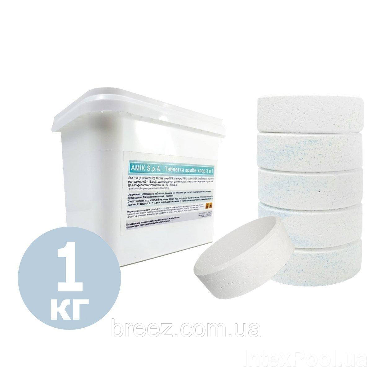 Таблетки для бассейна Комби хлор 3в1 Amik S.p.A 80002 1 кг Италия
