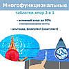Таблетки для бассейна Комби хлор 3в1 Amik S.p.A 80002 1 кг Италия, фото 4