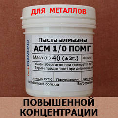 Паста алмазная АСМ 1/0 ПОМГ