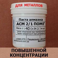 Паста алмазная АСМ 2/1 ПОМГ