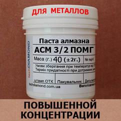 Паста алмазная АСМ 3/2  ПОМГ