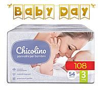 Подгузники Chicolino 3 (4-9 кг), 108 шт.