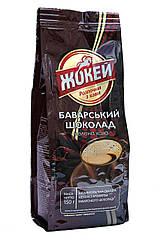 Кава мелена з ароматом шоколаду Жокей Баварський шоколад 150 г
