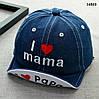 Кепка I love mama & papa для хлопчика. 46-50 см