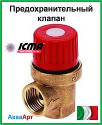 Предохранительный клапан ICMA 1/2 в.в. 2,5 BAR мембранный арт.241