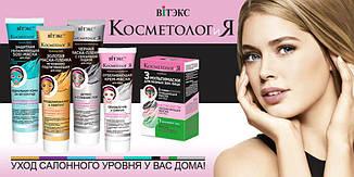 Витекс - КОСМЕТОЛОГиЯ Крем-маска отбеливающая для лица Обновление и сияние 75ml, фото 3