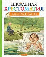 """Книга """"Школьная хрестоматия. Рассказы о детях""""   Махаон"""