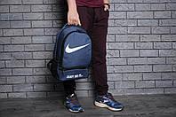 Тканевый спортивный/городской рюкзак найк (Nike) реплика, фото 1
