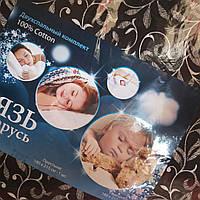 Набор постельного белья, БЯЗЬ Беларусь, полуторный