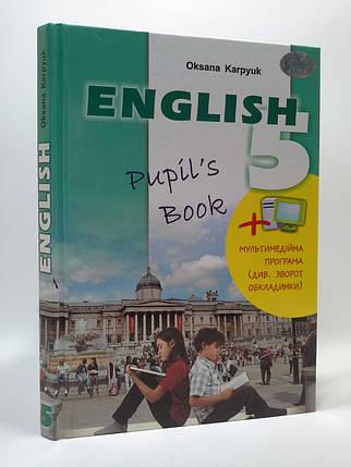 Англійська мова 5 клас. Підручник. Карпюк. Лібра, фото 2
