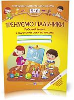 5-6 років | Тренуємо пальчики: Робочий зошит з підготовки навичок письма, Вітушинська | ПІП