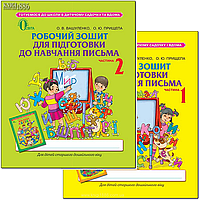 Робочий зошит для підготовки до навчання письма (частина 1,2) | Вашуленко О. В.