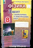 8 клас   Фізика. Зошит для лабораторних і контрольних робіт   Мишак, Сиротюк