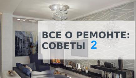 Ремонт в квартире 2