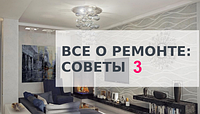 Ремонт в квартире 3