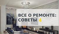 Ремонт в квартире 4