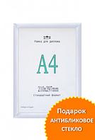 Фоторамка пластиковая цвет белый 21*30(А4). Рамка для диплома.