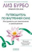 Путеводитель по Внутренней силе. Бурбо Л. София