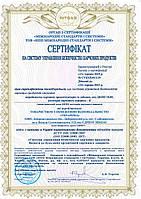 Сертификат на систему управления пищевых продуктов ISO 22000:2007.