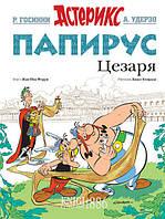 "Книга ""Папирус Цезаря"", Жан-Ив Ферри | Махаон"